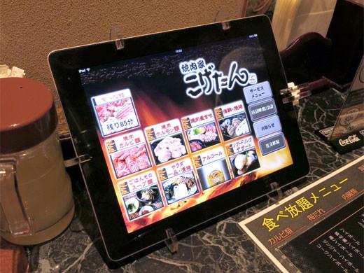 こげたん 富山二口店 iPadで注文の食べ放題焼肉