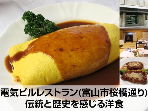 電気ビルレストラン 伝統と歴史を感じる洋食