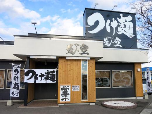 是空 富山今泉店 岩本屋系の自家製つけ麺専門店