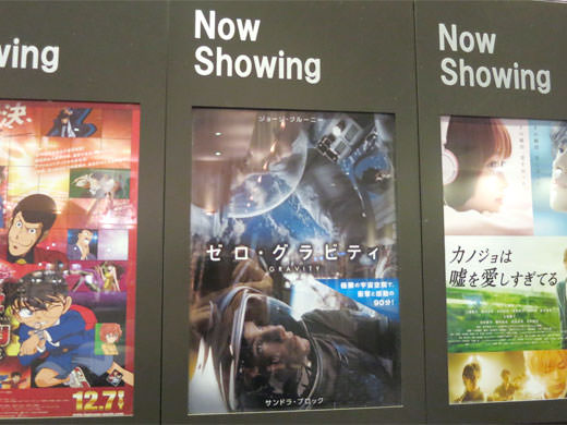 TOHOシネマズ ファボーレ富山で3D映画ゼロ・グラビティ鑑賞
