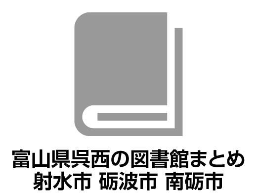 富山県呉西(射水市 砺波市 南砺市)の図書館まとめ