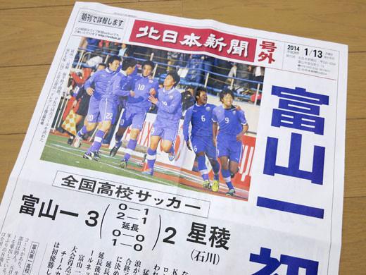 富山第一高校 サッカー 祝初優勝 北日本新聞 号外ゲット