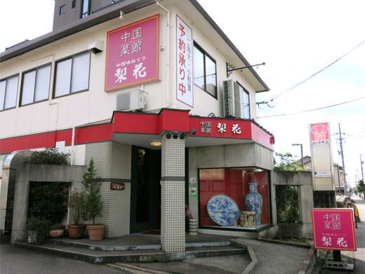 中国菜館 梨花 老舗の油控えめアッサリ中華ランチ