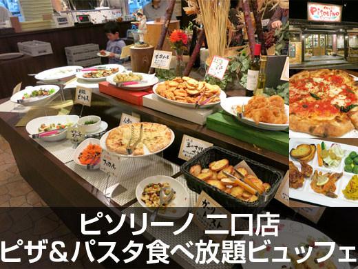 ピソリーノ 二口店 ピザ&パスタ食べ放題のイタリアンビュッフェ