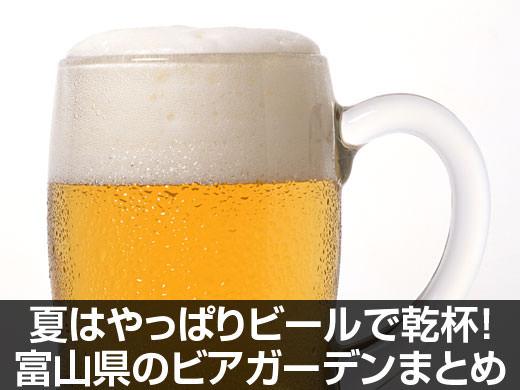 夏はやっぱりビールで乾杯!富山県のビアガーデンまとめ