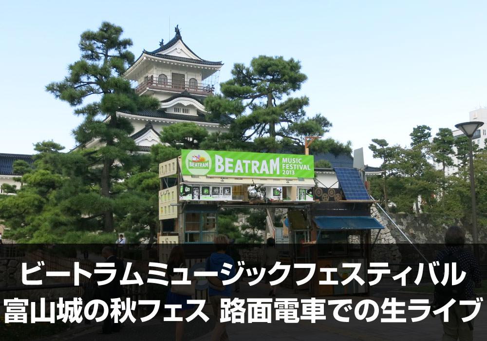 ビートラムミュージックフェスティバル 富山城の秋フェス 路面電車での生ライブ