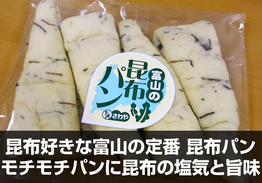 昆布好きな富山の定番 昆布パン!モチモチパンに昆布の塩気と旨味