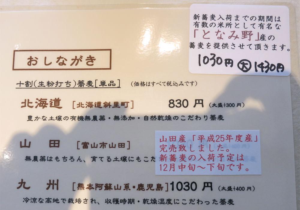 神通町 田村 全国のそば粉から選べるこだわりの十割蕎麦