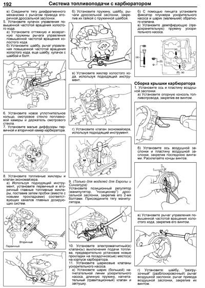 1992 toyota hilux surf wiring diagram two gang switch carburetors technical data