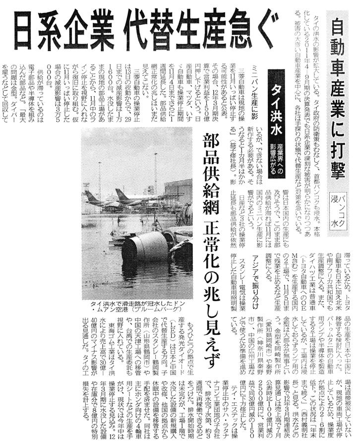トヨタ企業サイト トヨタ自動車75年史 第3部 第5章 第5節 第2項 タイの大洪水