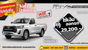 price-campaign-discount-promotion-revo standard cab-ดาวน์ต่ำ-ดาวน์น้อย-ไม่ค้ำ-ผ่อนนาน-ราคา-ส่วนลด-ดอกเบี้ยถูกพิเศษ-แคมเปญ-ของแถม-โปรโมชั่น-โตโยต้า รีโว่ กระบะตอนเดียว-toyota revo หัวเดี่ยว