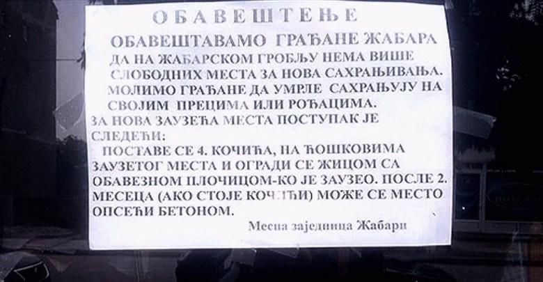 Photo of NAREDILI IZ UPRAVE: U Žabare nema više slobodnih mesta na groblju, zato niko ne sme da umre!