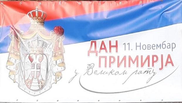 Photo of DAN PRIMIRJA: Veliki broj Vlaha je svoj život dao za slobodu i državu Srbiju