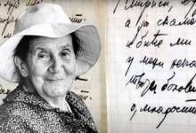 Photo of SRAMOTA! Desanka Maksimović izbačena iz školskog programa