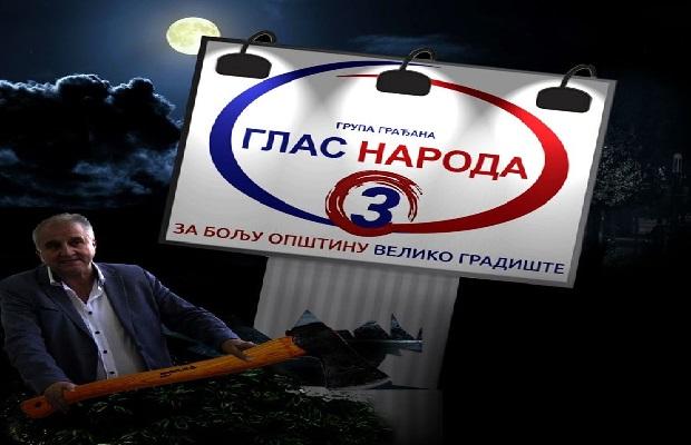 Photo of POD PRETNJOM OTKAZOM: SNS u Velikom Gradištu nastavlja sa prljavom kampanjom prikupljanja glasova