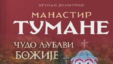 Photo of PLEMENITA AKCIJA: Za lečenje dečaka monasi manastira Tumane donirali 25.000 evra!