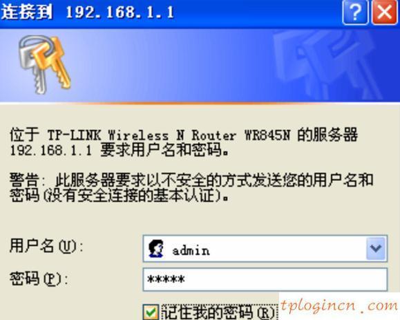 TP-Link TL-WR845Nwifi的管理員密碼簡單介紹 | tplogin.cn