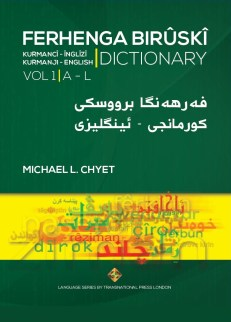 Ferheng Dictionary Cover