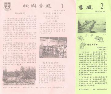 「校園季風」創刊 (2000/2001學年)