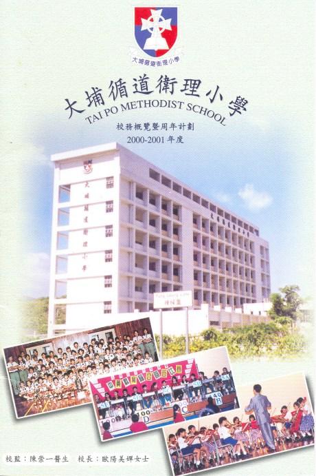 第一次印製「校務概覽暨周年計劃」向全校家長派發。 (2000/2001學年)