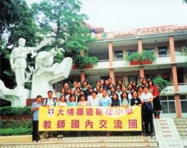 全體老師前往廣州與友校進行交流。(2001/2002學年)