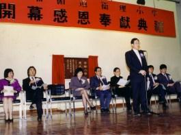 學校開幕感恩奉獻典禮。 (1992/1993學年)