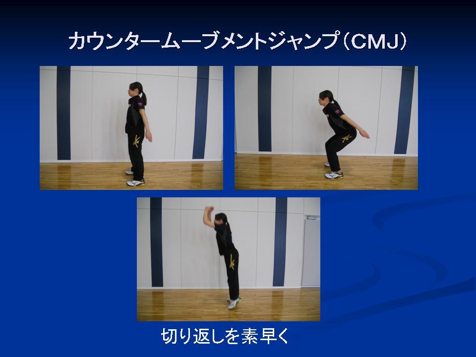 ジャンプトレーニングCMJ