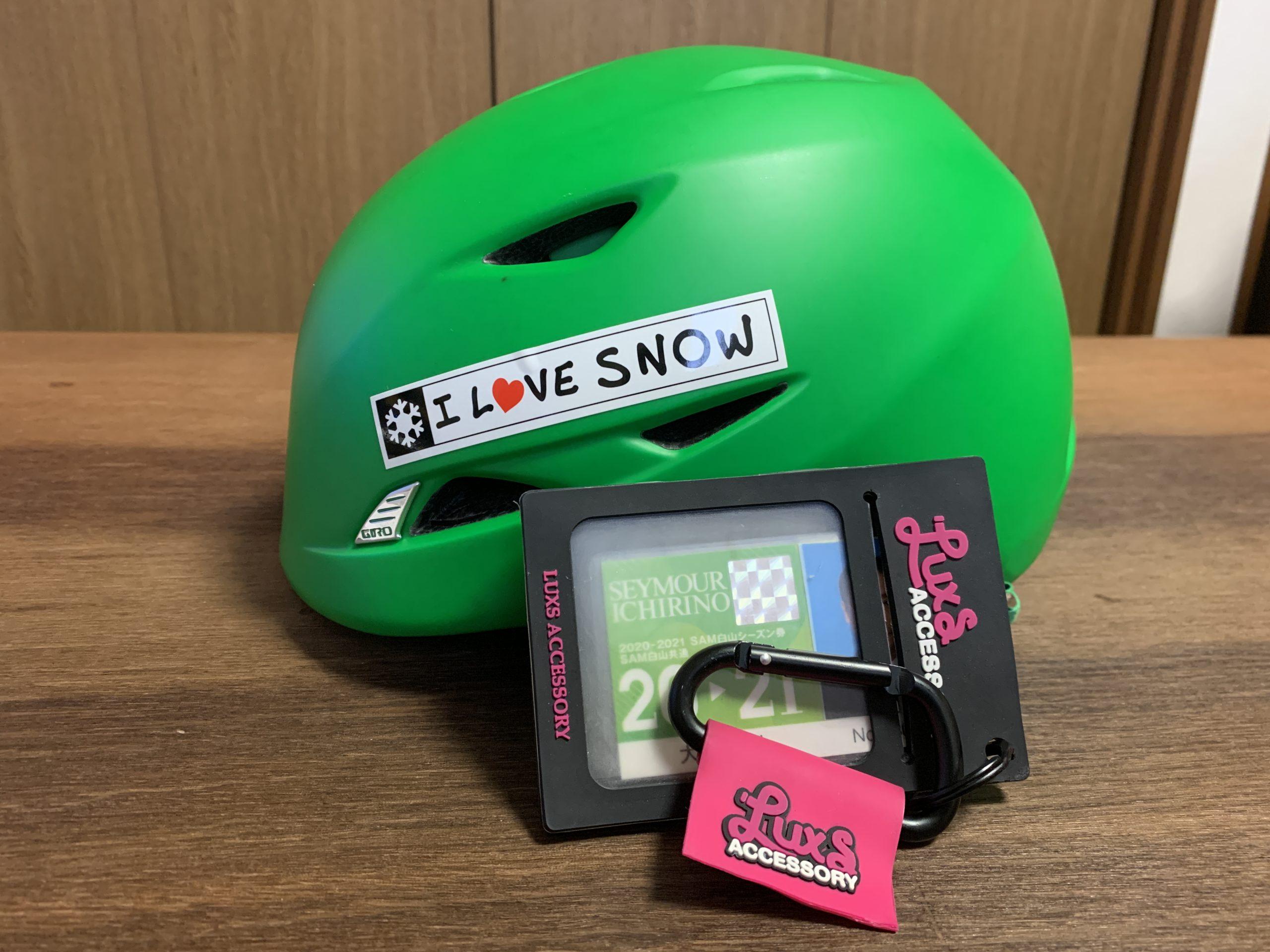 リフト券ホルダーとヘルメット