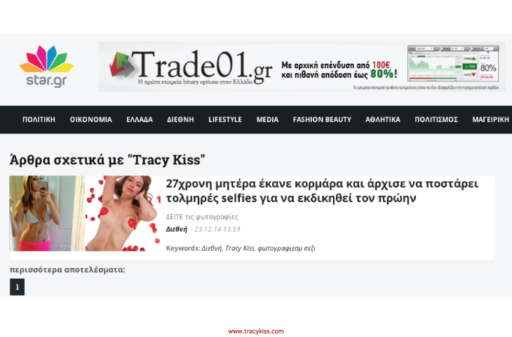 Tracy Kiss In Star Gr