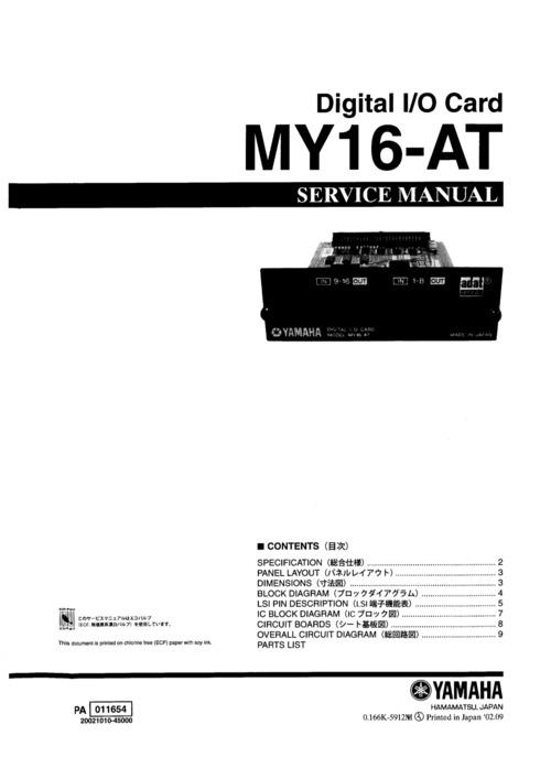 Yamaha my16-at my16at complete service manual digital card