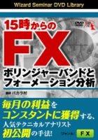 FXの「15時からのfx ボリンジャーバンドとフォーメーション分析」
