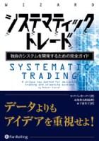 システマティックトレード 独自のシステムを開発するための完全ガイド