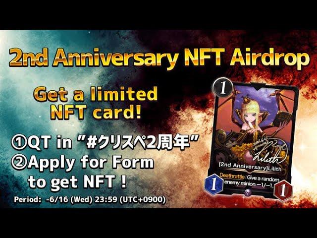 🚀Airdrop CryptoSpells 2º aniversário NFT corre para obter o NFT por que é limitado xoxoling xaxaling