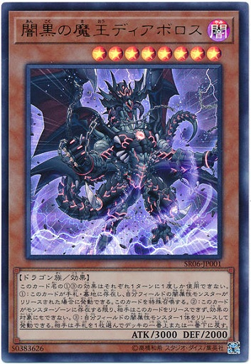 Top 5 Cards in Lair of Darkness Structure Deck Plus Spoiler