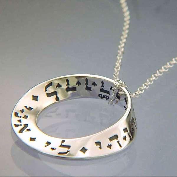 Jewish Jewelry-sterling Silver Ladies Ani L'dodi Mobius