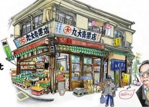 Immagine tratta da Tokyo Sanpo