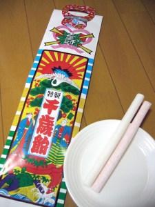 Chitose Ame. Immagine tratta da wikipedia