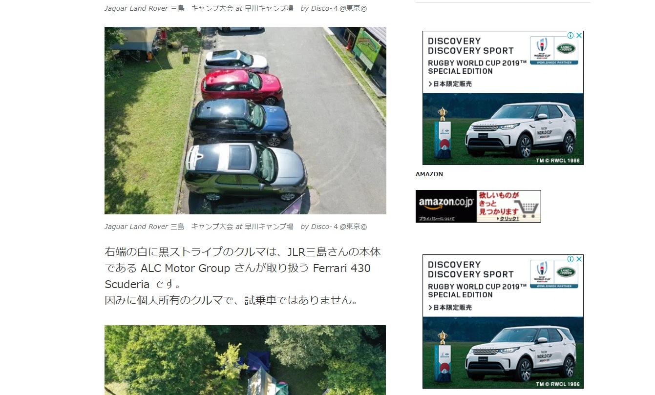ランドローバー, ランドローバー三島, Land Rover, ランドローバー, Discovery, ディスカバリー,