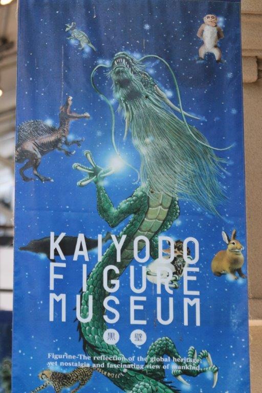 SF, space, figure, figure museum, kaiyodo, miniature, フィギュア, フィギュアミュージアム, ミニチュア, 海洋堂, 海洋堂フィギュアミュージアム, 黒壁, 龍遊館, 宇宙, SF, ウルトラマン, ウルトラセブン, ゴジラ, スペースシャトル, space shuttle, apolo, moon, アポロ, 月面,