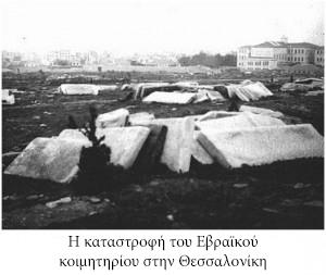 Destruction-of-the-Jewish-300x253