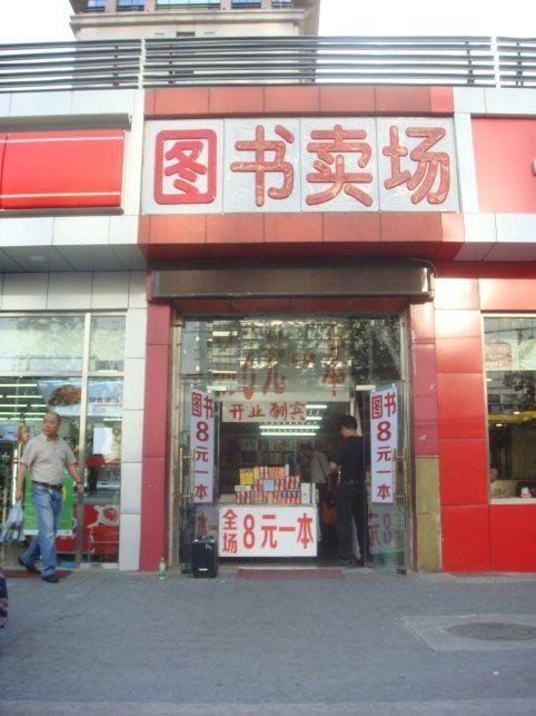 """Chińska """"tania książka"""" (każda sztuka za 8 RMB, równowartość naszych 4 zł)"""