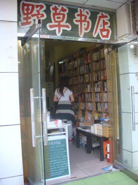 Chiński antykwariat