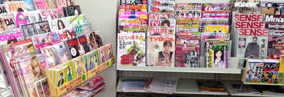 Czytanie za granicą – Japonia
