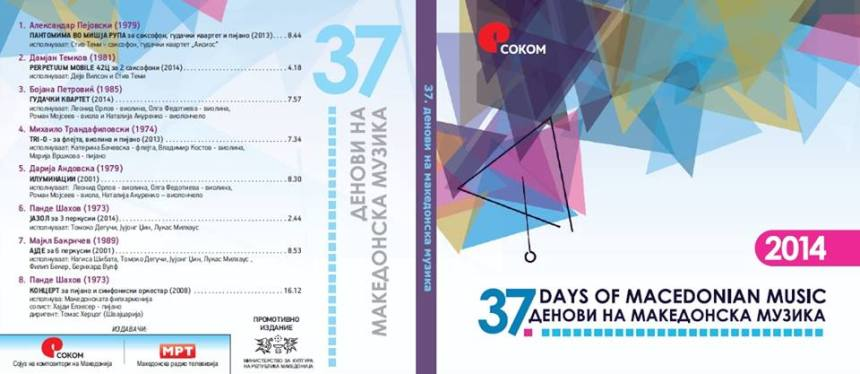 DMM 2014 CD