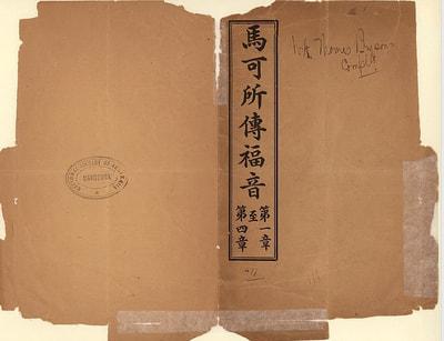 聖經中文翻譯 網誌 Blog