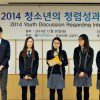 youth-integrity-discussion-2014