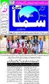 Kotri Medical and Surgical Camps