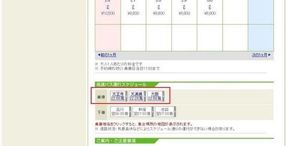 如何通過樂天網購買日本高速巴士車票 (附最新優惠券) | 旅遊教室