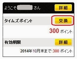 日本Times Car Rental Times Club會員租車教學 | 旅遊教室