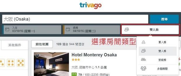 如何使用Trivago找酒店和搜索最低訂房價格   旅遊教室